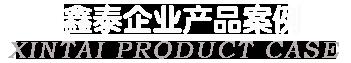 电re蒸汽硫化罐与实yan室硫化罐的相关案li