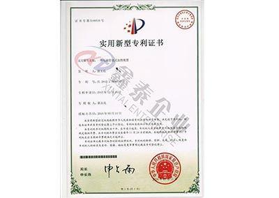 产品zhuan利证书